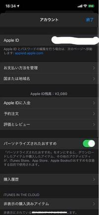 App storeで課金したら残高が足りているのに保留になっています尚、ゲーム内ではアイテムは反映されています。2枚目は下です