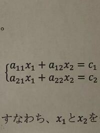 この二元一次方程式のx1とx2をそれぞれa11,a12,a21,a22,c1,c2で表してください。