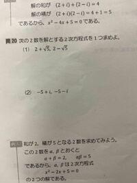誰かこちらの問題解けるかたいますか? 数学IIの問題です。2数を解とする二次方程式です よければ解説してください。