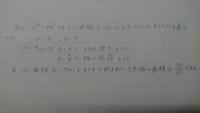 高校数学の微積の問題です。 (3)なんですが、見直しても答えが合わなかったので途中式お願いします。