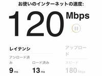 Wi-Fi 速度 Wi-Fiの速度をサイトで測定してみたのですが、これは遅いでしょうか? スマホゲームをする時にたまにラグが発生したので気になりました。