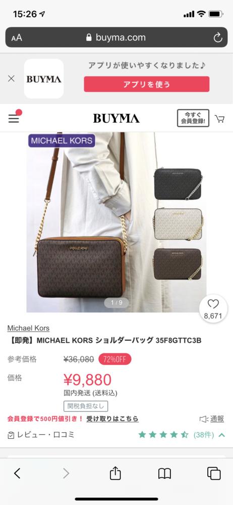 ブランドバッグについて こういうすごく安くなってるものって本物ですか?