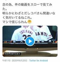 プロ野球 巨人vs阪神 原監督最低では?監督が小林のハイタッチを無視しました。なぜ大人気ないことをするのでしょう? https://twitter.com/0211Hashi/status/1274011647825203206?s=20