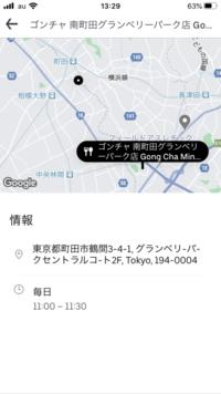 ウーバーイーツ(uber eats)の店舗についてです 1.下の写真のゴンチャ南町田グランベリーパーク店は、町田エリアの端から3.6kmぐらい離れています。(エリア外だと思います) なぜ頼めるので しょうか? 2.営...