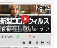 徳島大医学部の大橋眞名誉教授が新型コロナウィルスは存在しないと根拠をつけて言ってます。マスコミやWHOのガセネタとは違いますので、見ておいた方が良いです。 私も、新型コロナウィルスはないと確信してます...