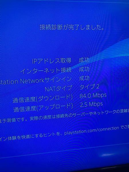 PS4のオンラインで度々回線落ちしてたので、有線に変えたんですけど未だによく回線落ちしてしまいます。 通信速度(ダウンロード)は上がったんですけど、通信速度(アップロード)が低いままです。 やは...