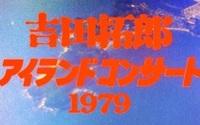 吉田拓郎が行った大規模コンサート  1975年のつま恋(吉田拓郎&かぐや姫) と 1979年の篠島コンサート ではどちらが有名ですか?