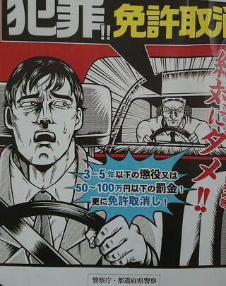 ポスター あおり 運転