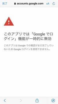 アプリでGoogleとログインしたいのですが、このログインは一時的に無効です。(下の写真)って出てログイン出来ません。何か方法はありますか?