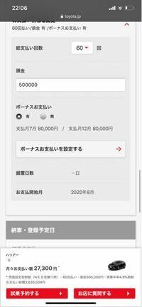 新型ハリアーについて質問です。 ネットで見積もりシュミレーションした結果、本当にこの金額で毎月いけますか?  頭金50万 ボーナス月8万です。