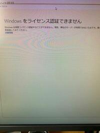 Windows10proのライセンス認証が出来ません、マザーボードを交換しましたが、これはこちら側の問題なのでしょうか?それとも向こうのサーバーの問題なのでしょうか?
