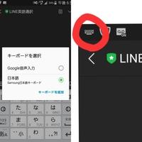 文字入力について  韓国語を入力するのにスマホをいろいろいじってたらステータスバー?にキーボードのマークが付くようになってしまいました。 消す方法をご存知の方いましたら教えてくださ い。 Galaxy sc-...