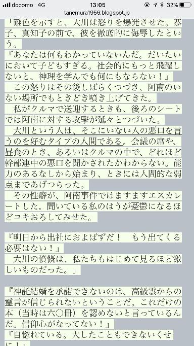 雲母と離婚した幸福の科学の大川隆法総裁の三男裕太氏は、いずれ清水富美加(千眼美子)と結婚すると思う