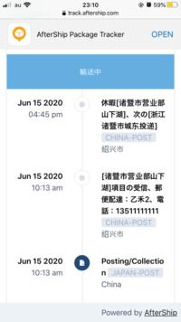 チャイナポスト China post 郵便 中国語  Amazonで買い物してチャイナポスト(郵便)で届くはずなんですけど、2週間経っても届きません。追跡番号で確認したところ、休暇となっていました 。この休暇とはどう言...