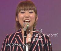 森山愛子さんに歌ってもらいたいコミックソングを、考えてもらえないでしょうか? . わたしは森山愛子さんの歌うコミックソングが大好きです。カバー曲アルバムを出して欲しいと思っています。  森山さんは、ひょうきんなキャラを持った演歌歌手です。現在の演歌歌手では、小林幸子さんも、ひょうきんなイメージがありますが、森山愛子さんのひょうきんさの方が、ずーっと、あか抜けていると思います。  YouTub...