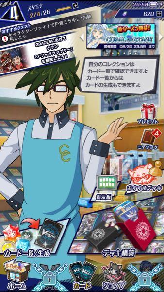 ミサキさんに勝てません。 カードの買い方教えてください。