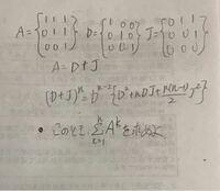 上三角行列,Aについて、A=D+Jの分解して、Aのn乗の計算をする問題で、画像の問題がわかりません。 どなたか教えてください。