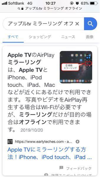 アップルtvを使って、テレビに画面ミラーリングするのに、オフラインでも出来るような情報をネットで見