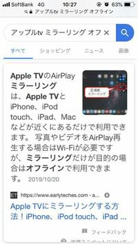 アップルtvを使って、テレビに画面ミラーリングするのに、オフラインでも出来るような情報をネットで見たのですが、本当ですか??