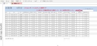 Access2010,クエリ,集計,レポート,テーブル,レポートヘッダー,所要時間