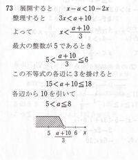 数学の問題の答えでよく分からないところがあるので教えていただきたいです。 不等式 x−a<2(5−x) を満たす最大の整数xがx=5であるとき、定数aの範囲を求めよ。 という問題の答えが下の写真なのですが、6がど...