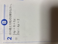 中学2年 数学 連立方程式  この問題を代入法で解け、 ということなのですが解き方がわかりません。  よろしくお願いします!!!
