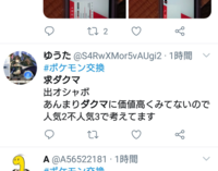 論 盾 ダクマ 育成 ポケモン 剣