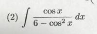 不定積分の問題  下の画像の積分の答え解き方を教えてください!自分でも一応の答えは出たのですが自信がないです。