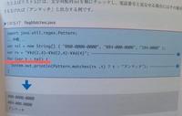 Javaのコードについてです。 画像のfor(var t:tel)の部分の意味を教えてください。 変数の別名宣言?でしょうか?