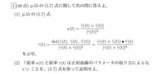 幾何学,大学数学,問題
