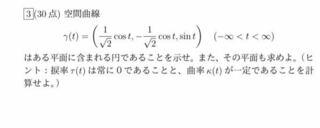 r&quot,幾何学,空間曲線,大学数学,曲率,e1×e2,弧長parameter s