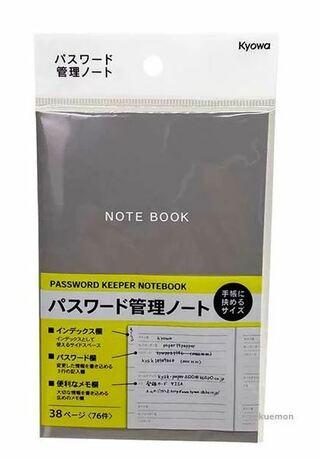 100均,パスワード管理ノート,楽天,送料,110円