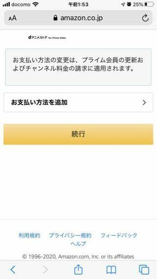 Amazonギフト券,amazonプライムビデオここ,登録