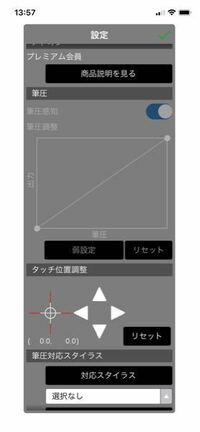 ibisPaint Xについて 私は最近ibisPaint Xを使い始めプレミアム会員になったのですが画像の筆圧の設定をいじりたいのですが、どうやったら触れるんですか。
