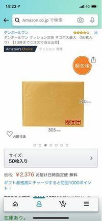 こちらの封筒は定形外郵便はつかえますか? ダンボールワン クッション封筒 ネコポス最大 (50枚入り)【13時までご注文で当日出荷】 https://www.amazon.co.jp/dp/B07G4C48DF/ref=cm_sw_r_cp_api_i_M2b.EbC89MSVG