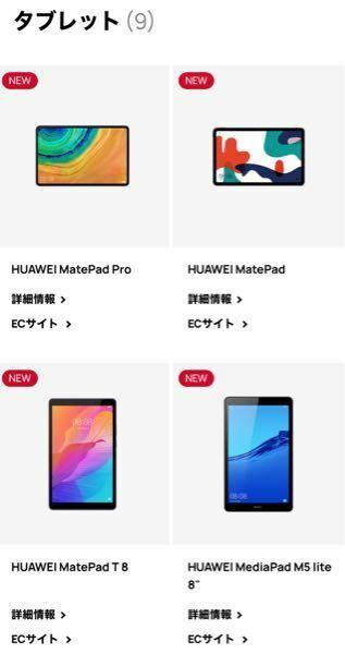 タブレット,Huawei,4つ,1番