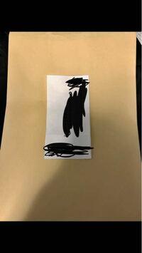 A4サイズの封筒に宛先書いてあるちっちゃい紙貼るだけでも簡易書類郵送可能ですか?