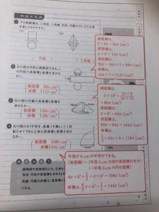 側面積,らしゃ,扇形,円錐,仕方,計算,円弧