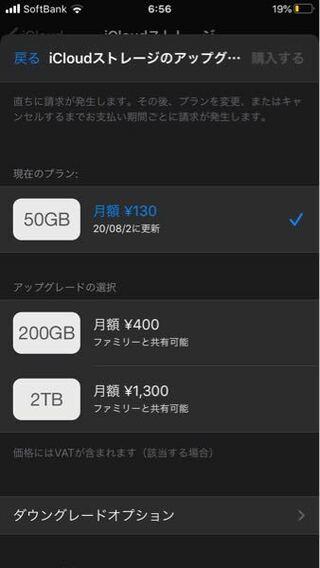 未成年,iCloud,クレジットカード,口座,月額130円