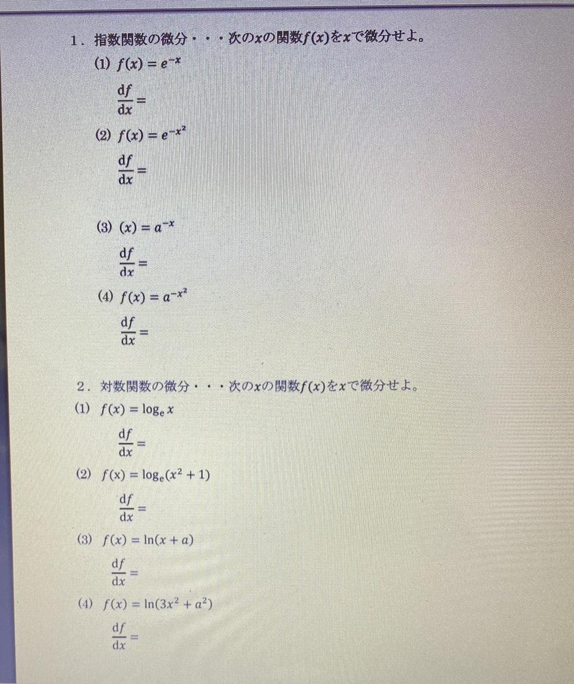 問題の式と答えをお願いします。 公式が載ってるURLとかじゃなくて、優しく教えてほしいです。 よろしくお願いします。