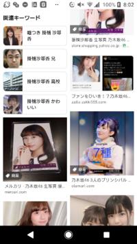 乃木坂46の掛橋沙耶香さんの名前で Google画像検索すると 「掛橋沙耶香 兄」と全く無関係な 男性の画像が出てくるのは何故ですか?