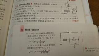 コンデンサ,並列,電磁気,CV',電圧V',電流,電荷