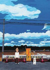 以下の東京新聞社会面の記事を読んで、下の質問にお答え下さい。 https://www.tokyo-np.co.jp/article/39803?rct=national (東京新聞社会面 <ふくしまの10年・見えない放射能を描く>(5)こっちと向こう、違う?)  『イラストレーターの鈴木邦弘さん(46)が素材探しをするときは、駅などから一人で歩くのが基本。行けるエリアは限られるが、住民と...