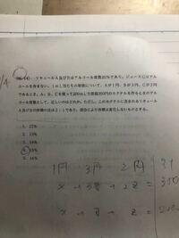 公務員試験 教養 の問題です。 解答は4番です。  解き方をご教示ください。 よろしくお願いします。