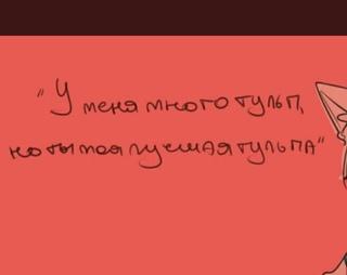 ロシア語,良いタルパ