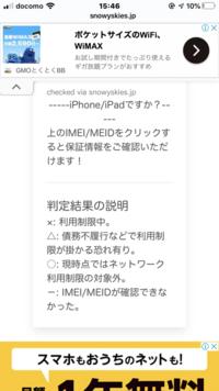 ヤフオクで新品iPhoneを買おうとしてますが、imeiを検索してみたら、ネットワーク利用制限携帯電話かどうかご確認ください。 とでました。購入しても使えないでしょうか。auとかいているのでマ イネオで使おうと思ってるのですが詳しい方お願いします