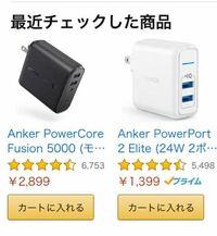 (Amazon) Ankerのモバイルバッテリーで、この二つの違いは何ですか? なぜ、右はこんなにも安いと思いますか?  おすすめのモバイルバッテリーあれば教えてください あと、買うならどっちがおすすめですか