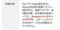 至急です! Amazonのfire tv cubeに付属しているイーサネットアダプタと、単品で売られているイーサネットアダプタ(https://www.amazon.co.jp/Amazon-53-006017-イーサネットアダプタ/dp/B01LXP5TXI)は全く同じ...