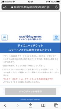 ディズニーの入園時間指定パスポートって日付変更できるんですよね?どうやって変更するんですか?  先日購入しました。 有効期限内であれば日付やパークを変更できるって公式サイトに書いて ありました。 し...