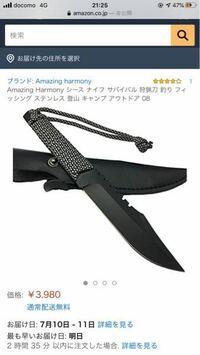 キャンプでこちらのナイフをバトニングしようと思うのですが、こうゆう形状のものでも出来ますか?